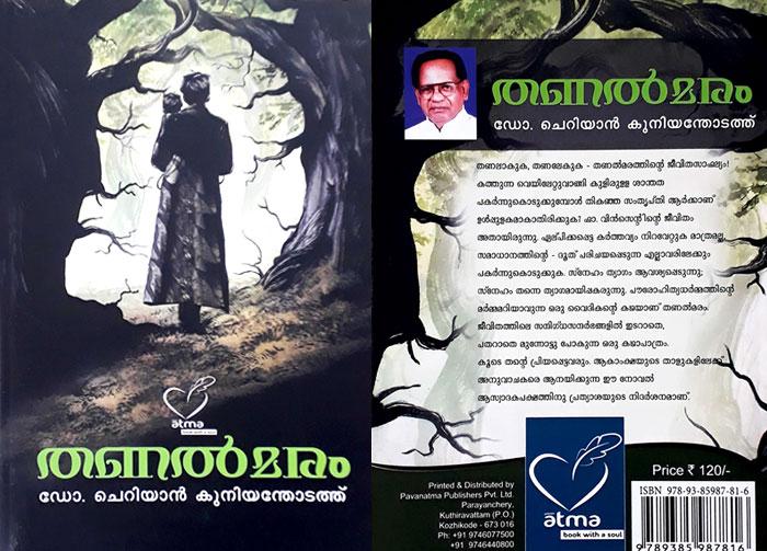 Books | Dr  Cherian Kunianthodath CMI